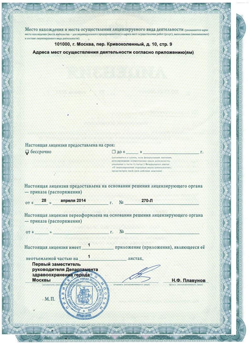 Лицензия № ЛО-77-01-008131